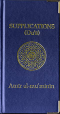 Supplications (Du`a) Hardback