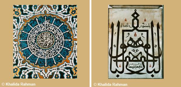 Muhammadi Trust
