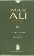 Imam Ali: A Beacon of Courage