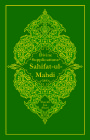 Divine Supplications: Sahifat-ul-Mahdi (as) A Bilingual Gilded Edition
