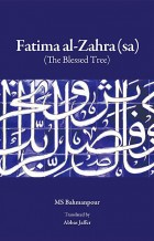 Fatima al Zahra (sa): The Blessed Tree
