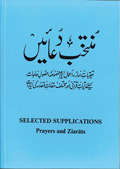Selected Supplications